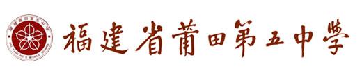 福建省莆田第五中学
