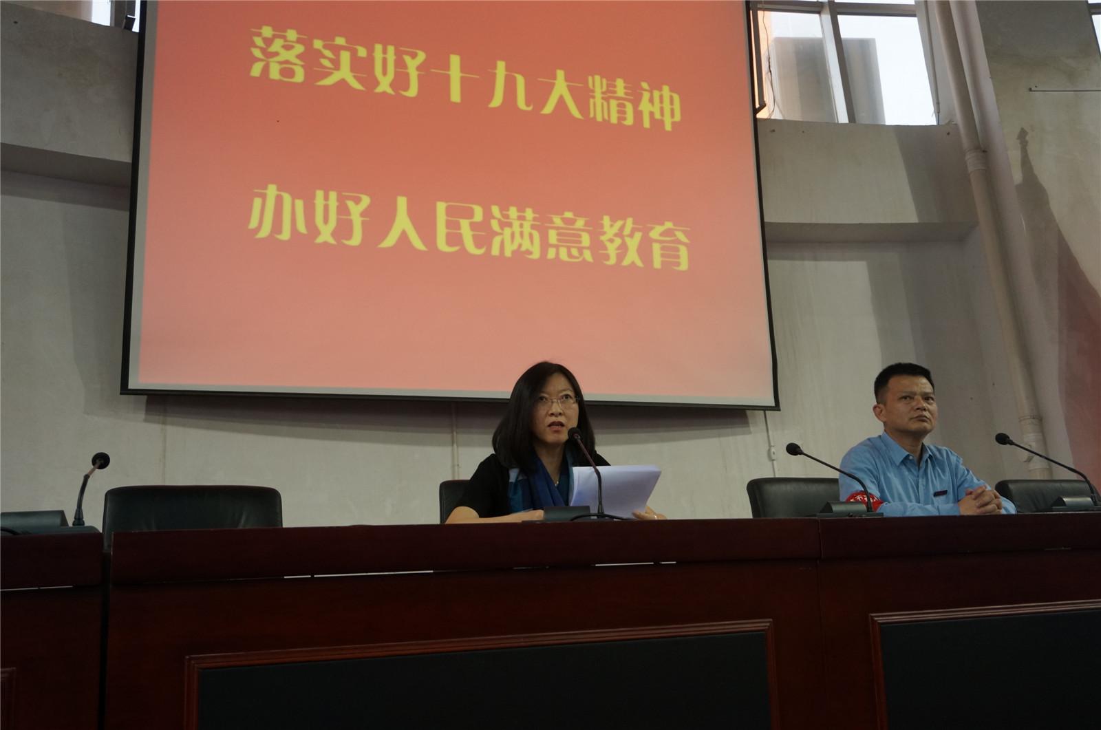 五中党委举行学习贯彻党的十九大精神专题党课