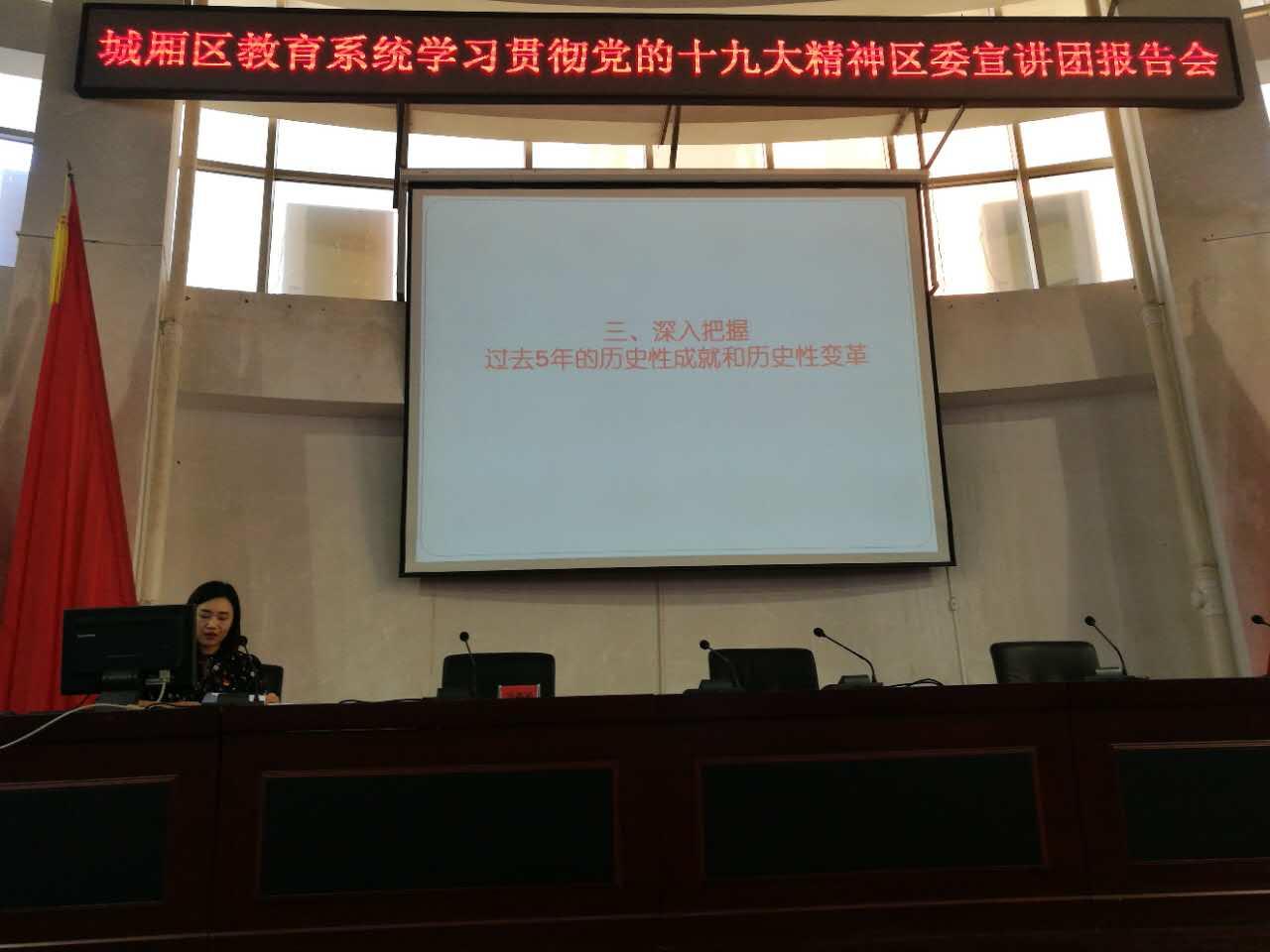 莆田五中举行城厢区教育系统学习党的十九大精神区委宣讲团报告会