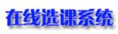 莆田五中在线选课系统