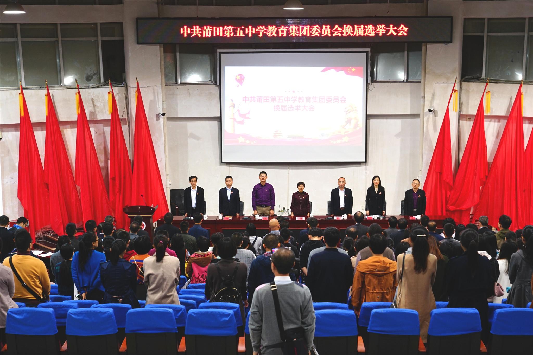 莆田五中教育集团党委举行换届选举大会